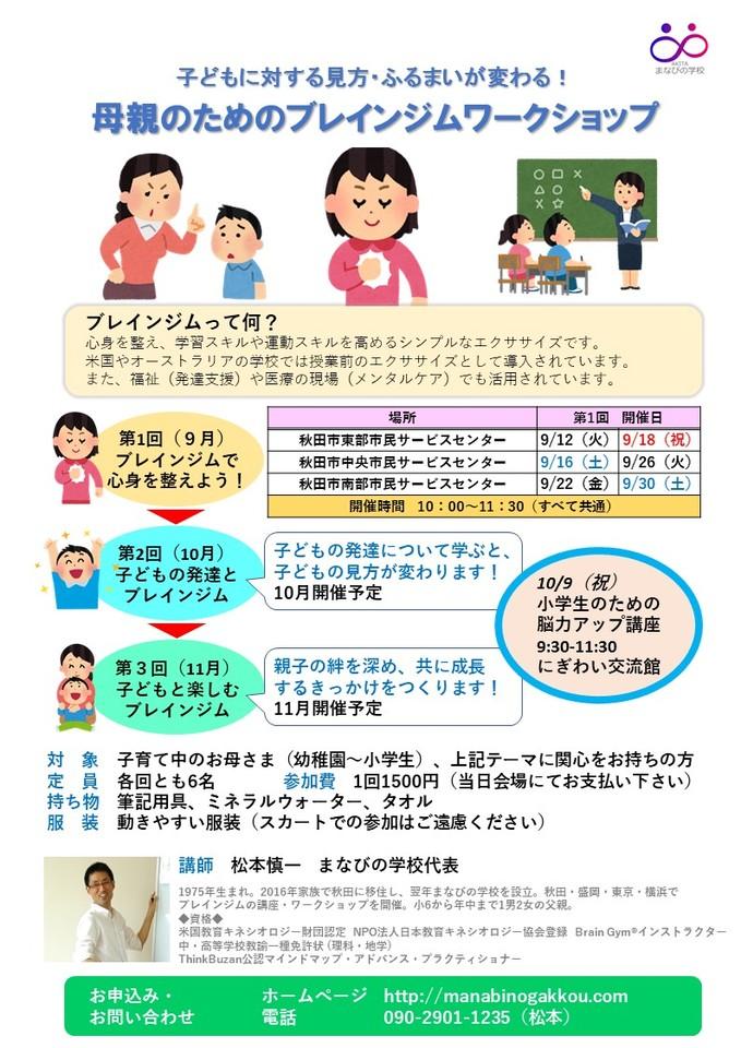 子どもの見方・ふるまいが変わる!母親のためのブレインジムワークショップ(9/18)