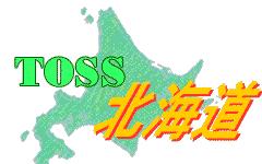 『来ればわかる!!ラグビー&外国語&プログラミング教育』が学べるTOSS北海道合宿