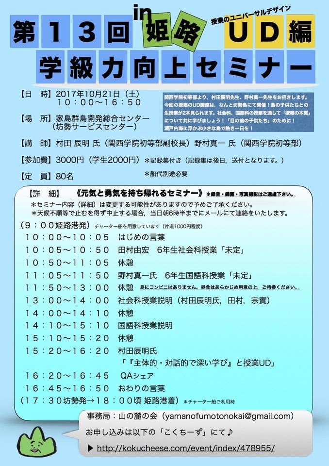 第13回学級力向上セミナー 姫路〈授業のUD編〉