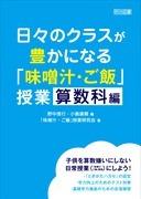 「味噌汁・ご飯」授業(算数本)出版記念セミナー