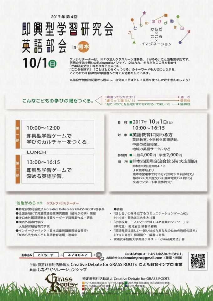 【10/1即興×英語指導法】間違っても大丈夫、人と違うって楽しい、英会話を安心してできるようになる学習指導を学びます。