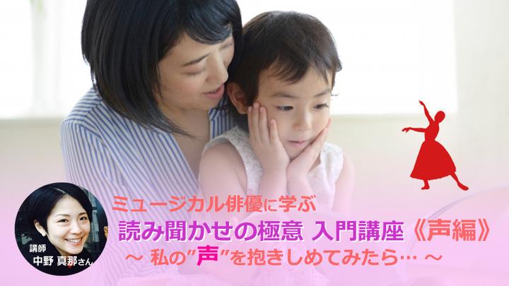 子どもの心に響く 読み聞かせの極意 入門講座《声編》~私の声を抱きしめてみたら…