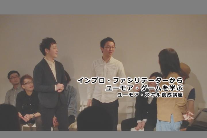 ユーモア・スキル養成講座(21)「ゲーム力~すぐに使えるユーモア・ゲーム勉強会 Vol.06~」