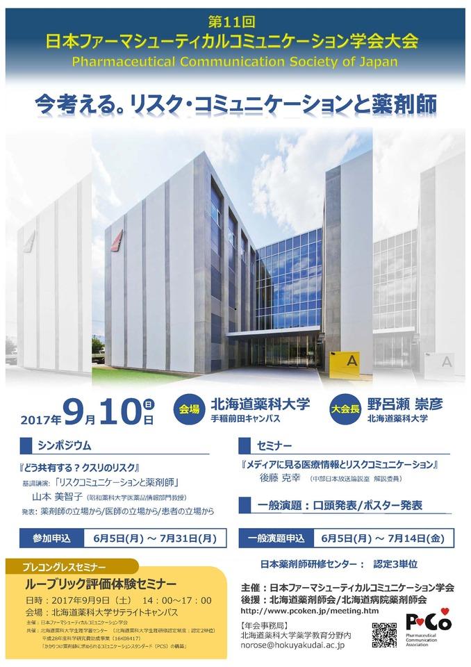 第11回日本ファーマシューティカルコミュニケーション学会