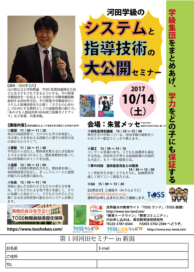 河田学級のシステムと指導技術の大公開セミナー