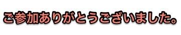 第23回TOSS特別支援教育セミナーin大阪
