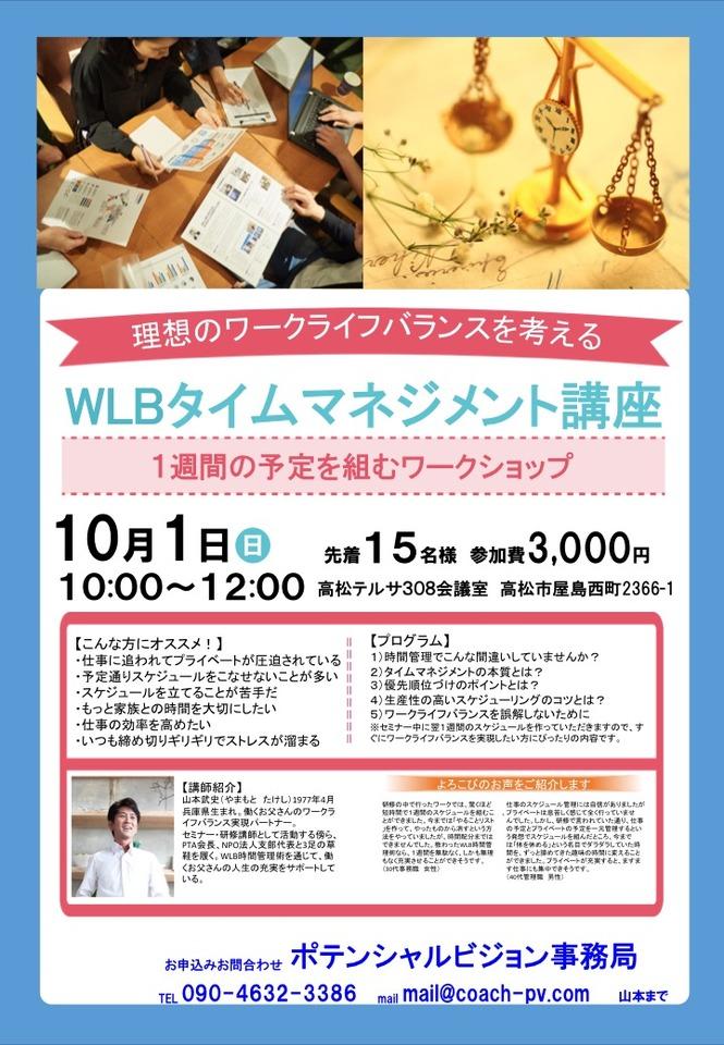 WLBタイムマネジメント講座