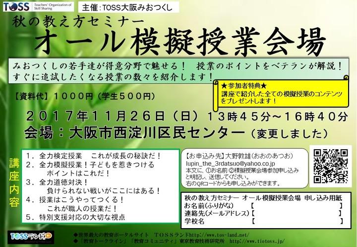 11.26(日)秋の教え方セミナー オール模擬授業会場 西淀川区民ホール