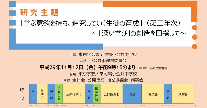 東京学芸大学附属小金井中学校 平成29年教育研究協議会