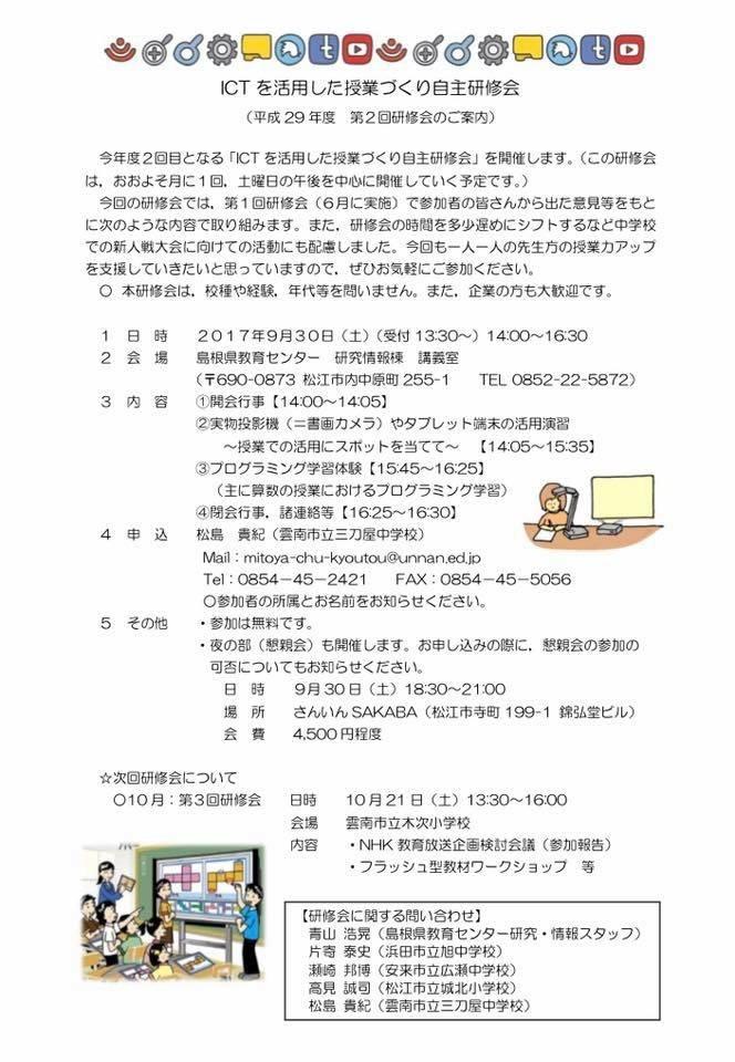 島根県メディア教育研究会 ICTを活用した授業づくり自主研修会