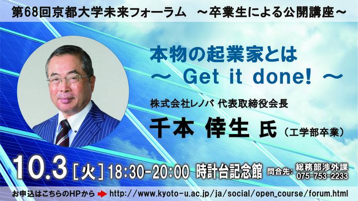 第68回京都大学未来フォーラム「本物の起業家とは ~Get it done! ~」