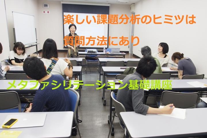 生徒・保護者・同僚との会話が変わる~問題を解決する力になる「対話」メタファシリテーション(対話型ファシリテーション)基礎講座@東京