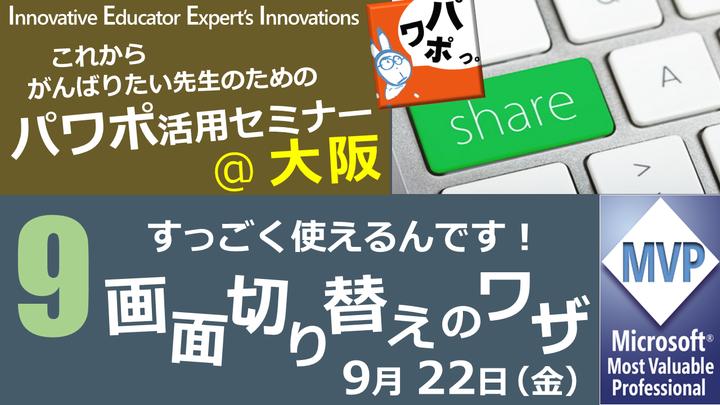2017 第9回  これからがんばりたい先生たちのためのパワポ活用セミナー@大阪