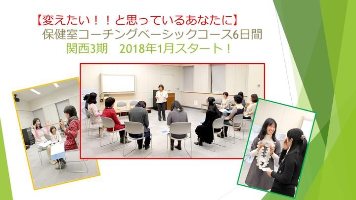 1/20(土)~保健室コーチングベーシックコース 関西3期 in奈良