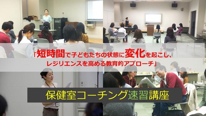 2/17(土)~保健室コーチング2日間速習コース in徳島