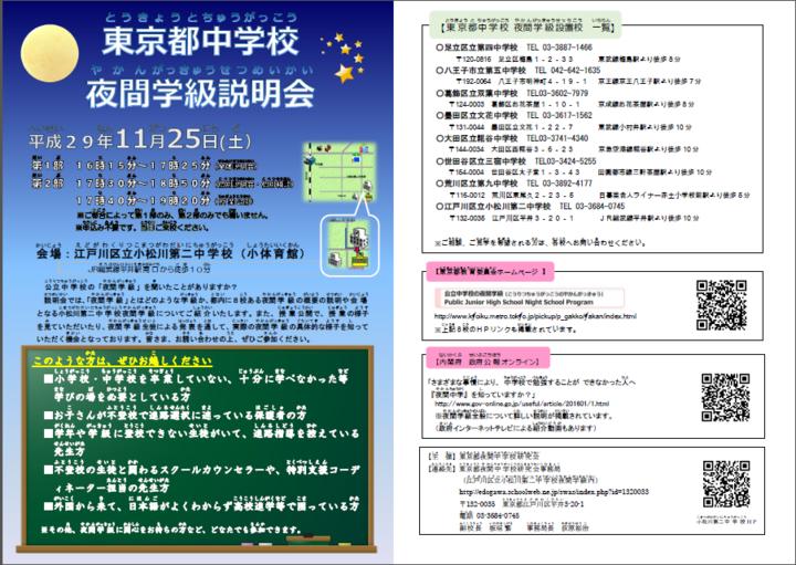 東京都中学校夜間学級説明会~中学の「夜間学級」を知っていますか?~