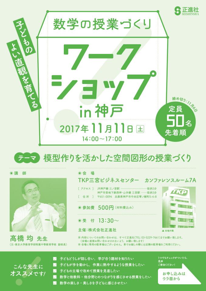 数学の授業づくりワークショップ in 神戸(正進社主催)