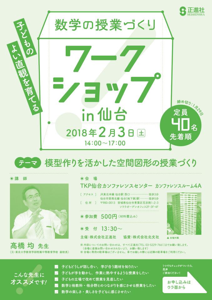 数学の授業づくりワークショップ in 仙台(正進社主催)