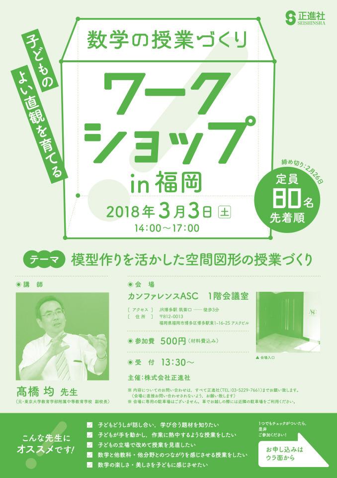 数学の授業づくりワークショップ in 福岡(正進社主催)