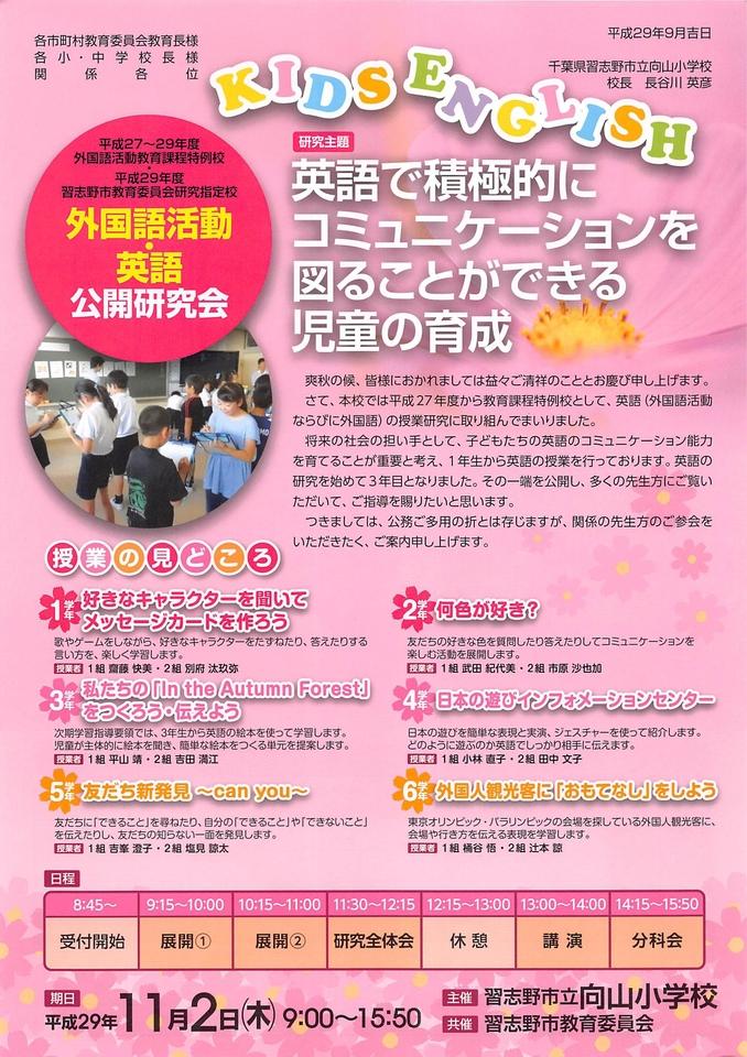 習志野市立向山小学校 外国語活動・英語公開研究会