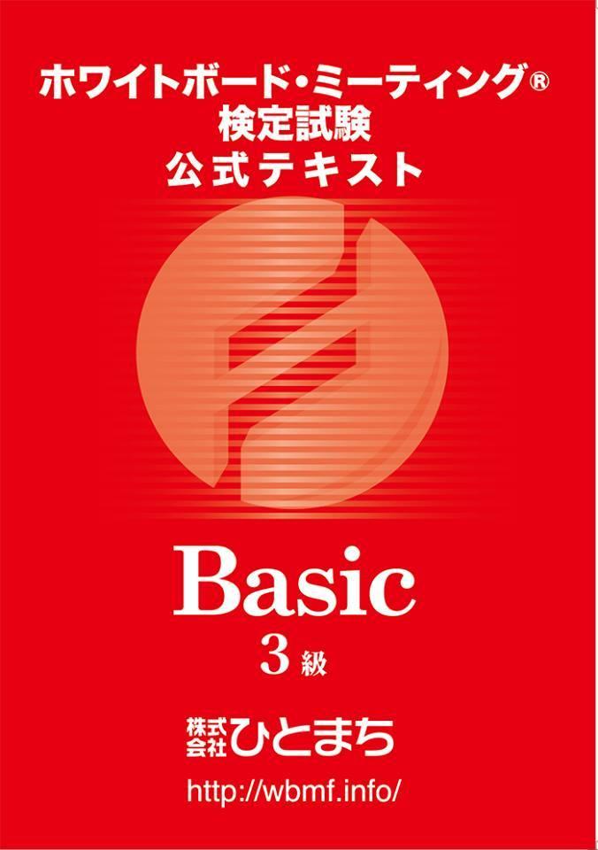【ファシリテーションの技術】第48回ホワイトボード・ミーティング®気軽な勉強会(新潟上越)