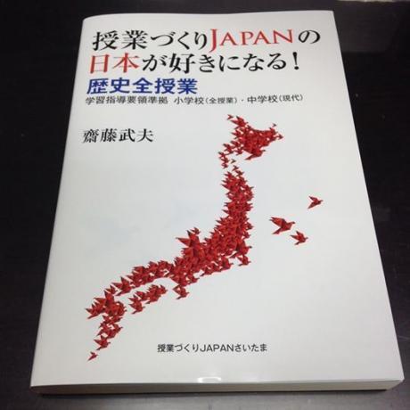 第6回:斎藤武夫先生の日本が好きになる!歴史全授業講座in さいたま