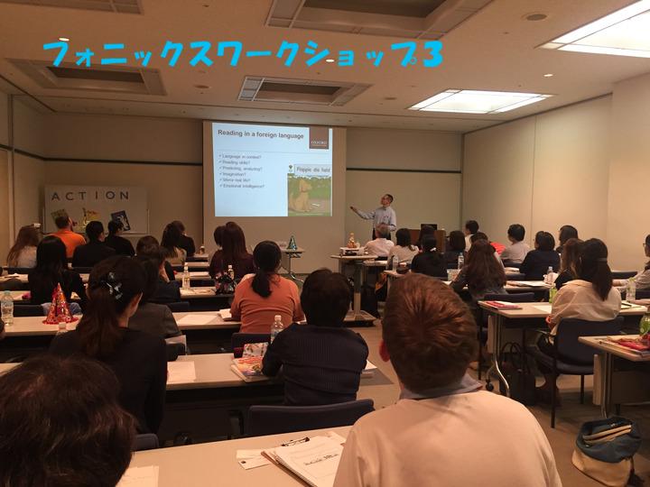 【東京】英語教員向け「フォニックスワークショップ」
