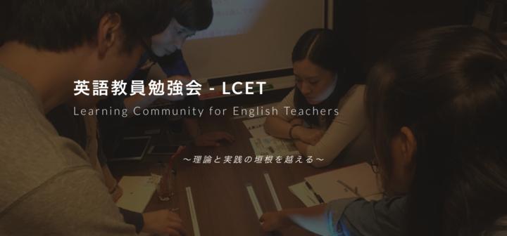 英語教育の理論と実践をつなぐ勉強会 - 英語教員勉強会 (LCET)