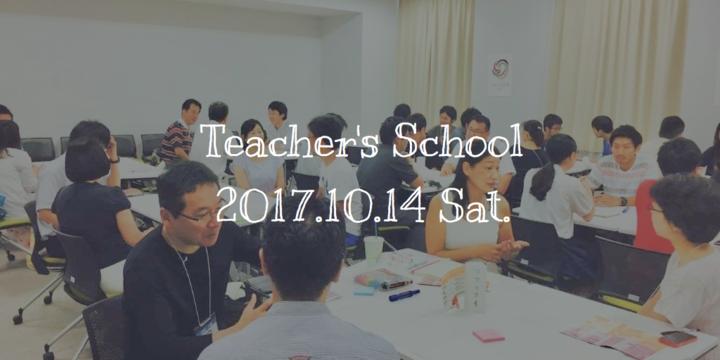 【満員御礼】教えない授業をデザインする〜学習者中心の学びの場をつくろう〜