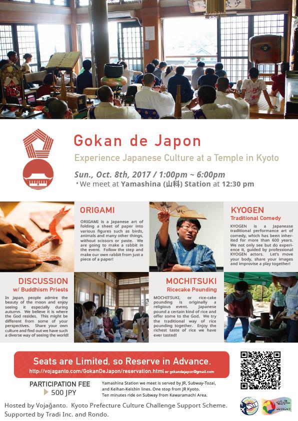 日本文化交流イベント ~Gokan de Japon~