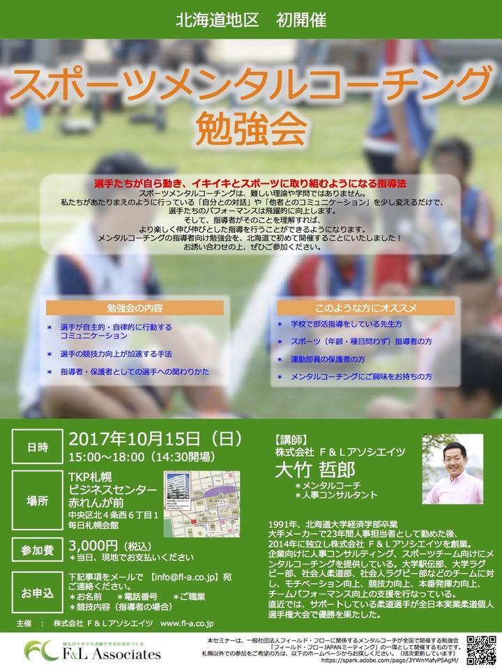 【札幌】スポーツメンタルコーチング勉強会〜選手たちが自ら動き、イキイキとスポーツに取り組むようになる指導法