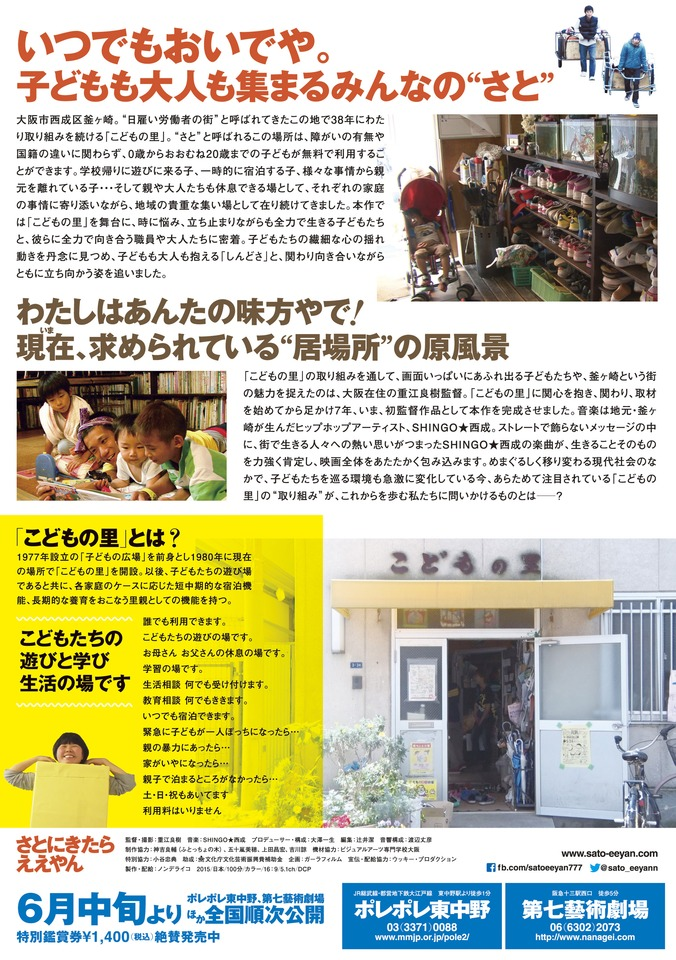 ■映画「さとにきたらええやん」の舞台「こどもの里」館長・荘保共子さんのお話(企画:CAPいずみ)