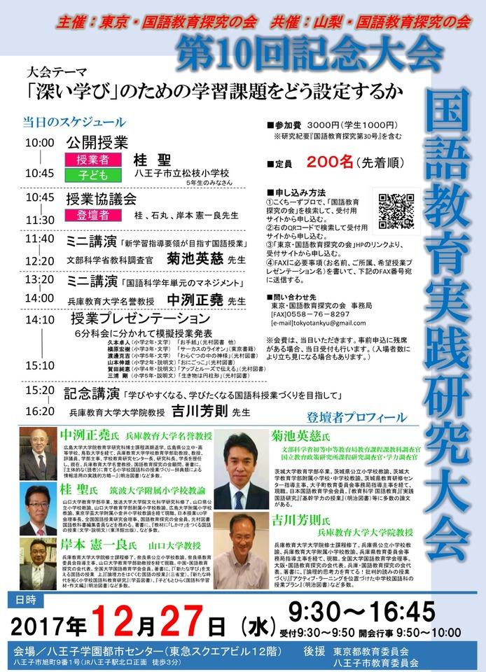 第10回国語教育実践研究大会(国語教育探究の会)