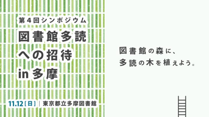 第4回シンポジウム「図書館多読への招待」 in 都立多摩図書館