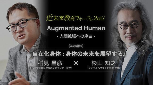 近未来教育フォーラム2017 Augmented Human  -人間拡張への序曲-