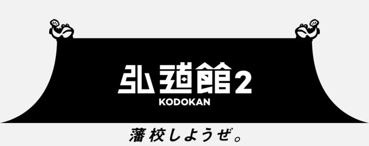 藩校弘道館を21世紀にUpdate! 「弘道館2」project !!  2,3時間目の募集!!!