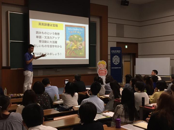 オックスフォード・リーディング・ツリー 多読ワークショップ 2017 東京