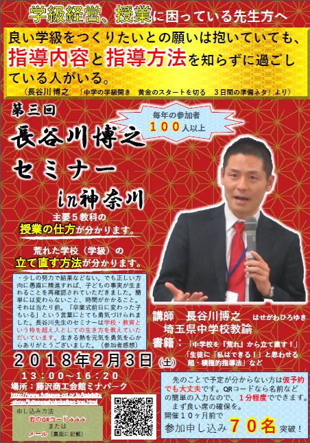 第3回長谷川博之セミナーIN神奈川