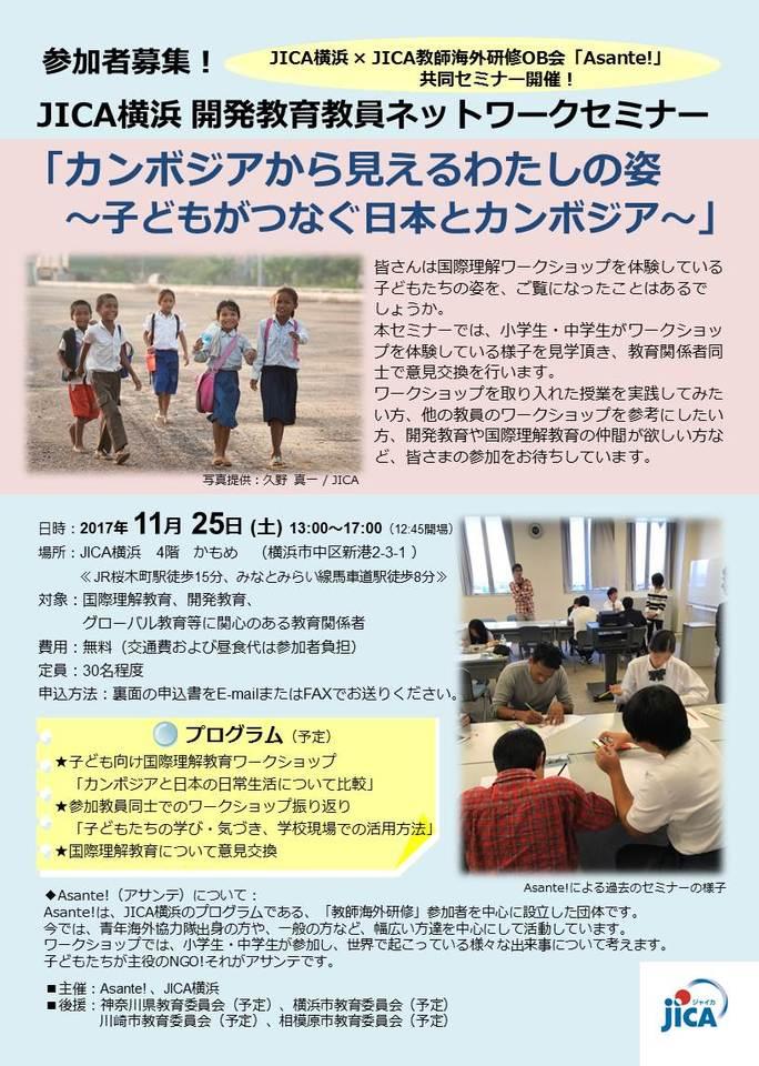 JICA横浜 開発教育教員ネットワークセミナー「カンボジアから見えるわたしの姿〜子どもがつなぐ日本とカンボジア〜」
