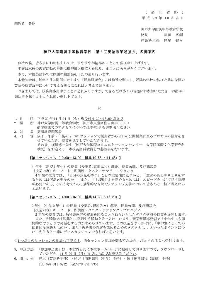神戸大学附属中等教育学校 第2回英語授業勉強会