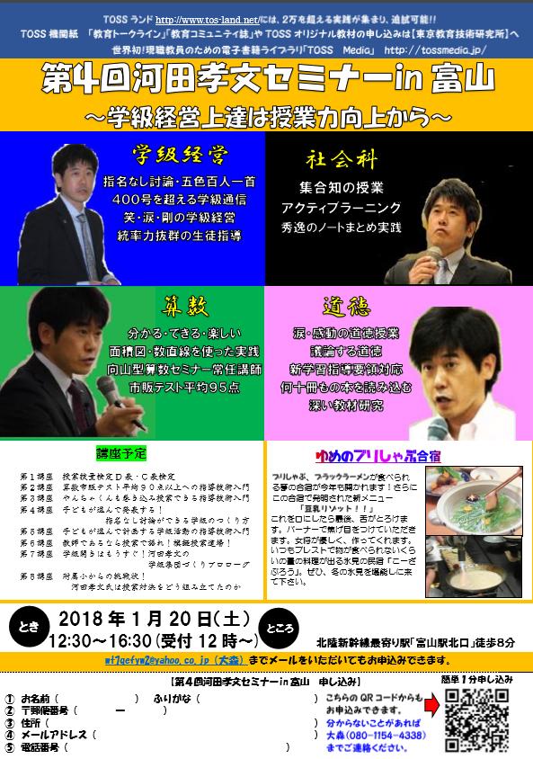 第4回河田孝文セミナーin富山 ~学級経営は授業から~