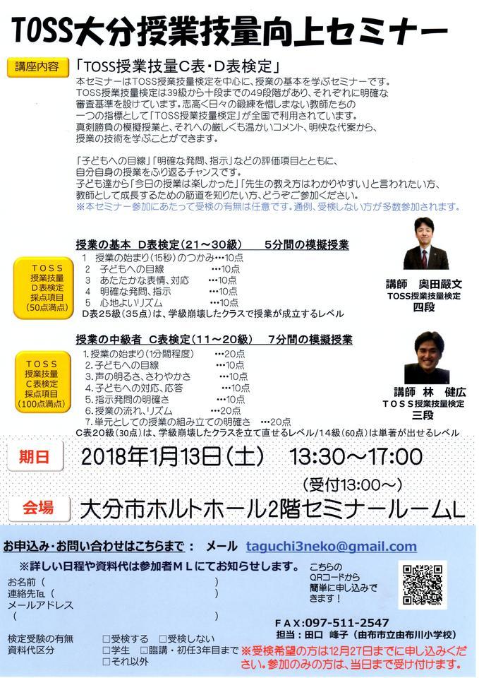 TOSS大分授業技量向上セミナー2018