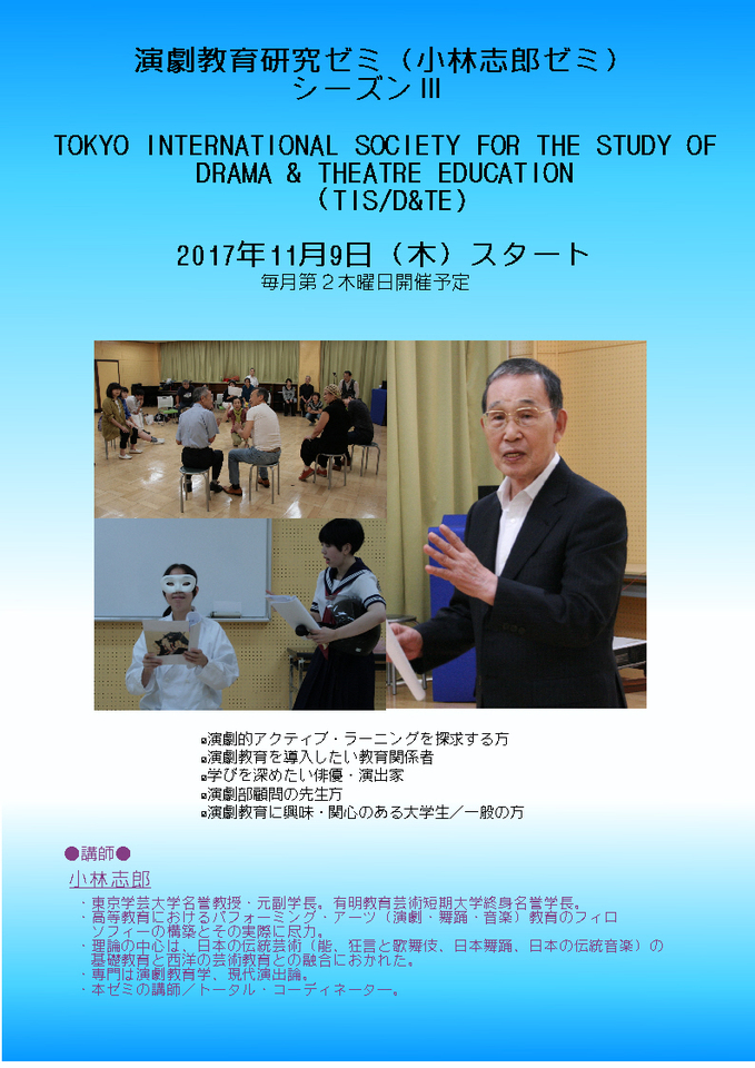 演劇教育研究ゼミ(小林志郎ゼミ)シーズンⅢ  TOKYO INTERNATIONAL SOCIETY FOR THE STUDY OF DRAMA & THEATRE EDUCATION スタート