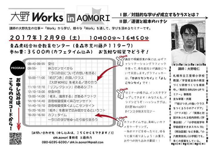 大野Works in AOMORI