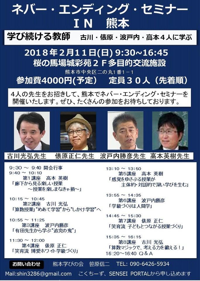ネバー・エンディングセミナーIN 熊本 ~学び続ける教師~