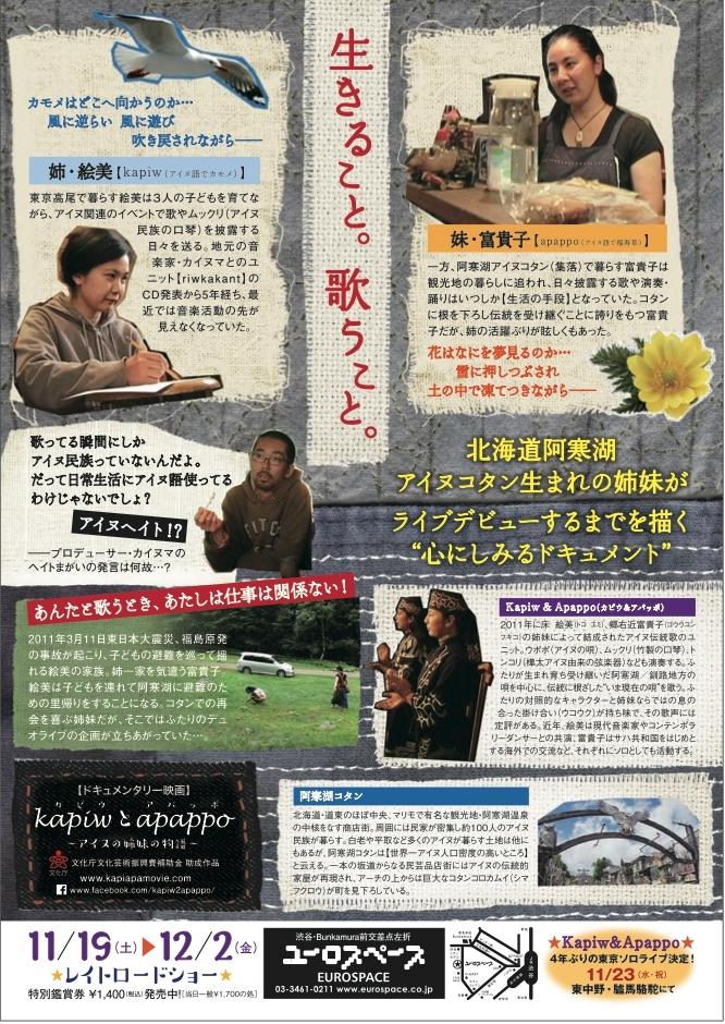<12/16-17>■kapiwとapappo~アイヌの姉妹の物語~(ドキュメンタリー映画)