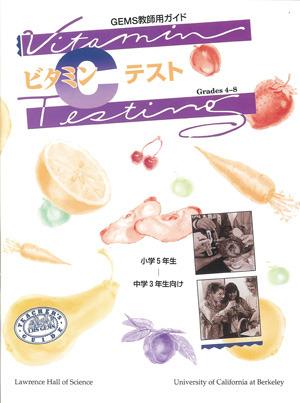 GEMS Cafe特別編「ビタミンCテスト~風邪の予防においC実験!」