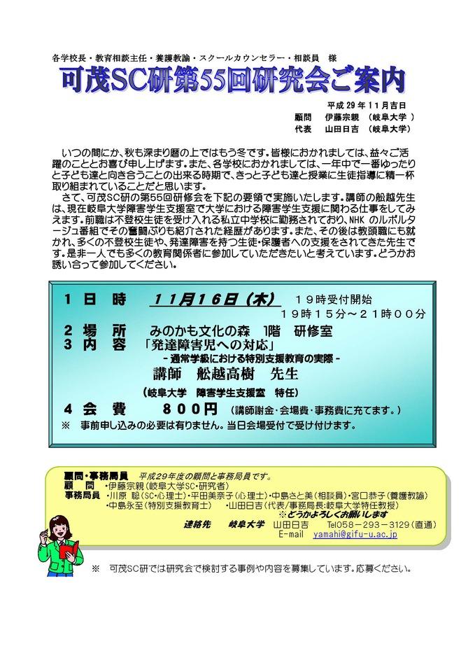 可茂SC研第55回研究会 普通学級における発達障害児への対応の在り方