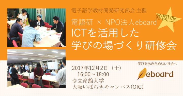 電語研 × NPO法人eboard「ICTを活用した 学びの場づくり 研修会」@大阪