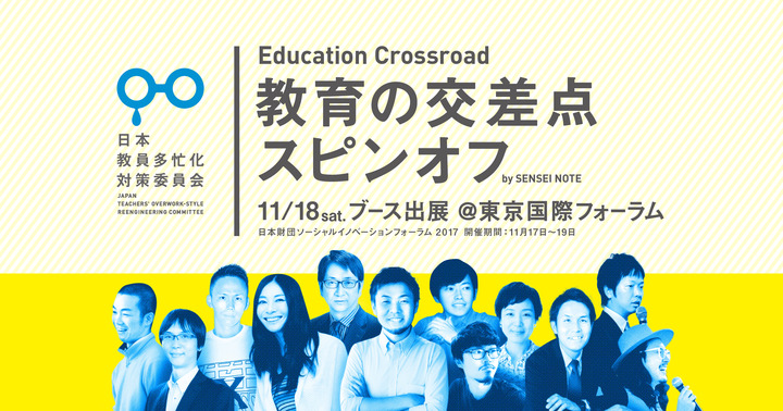Education Crossroad | 教育の交差点 スピンオフ by SENSEI NOTE